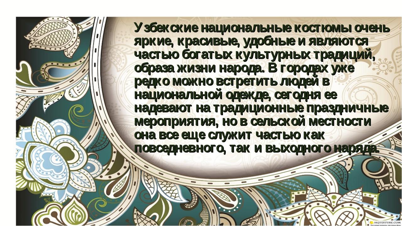 Узбекские национальные костюмы очень яркие, красивые, удобные и являются част...