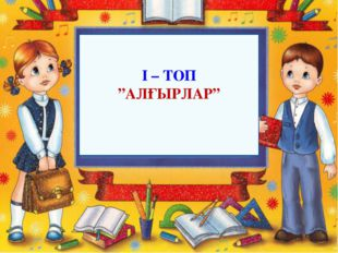 """I – ТОП """"АЛҒЫРЛАР"""""""