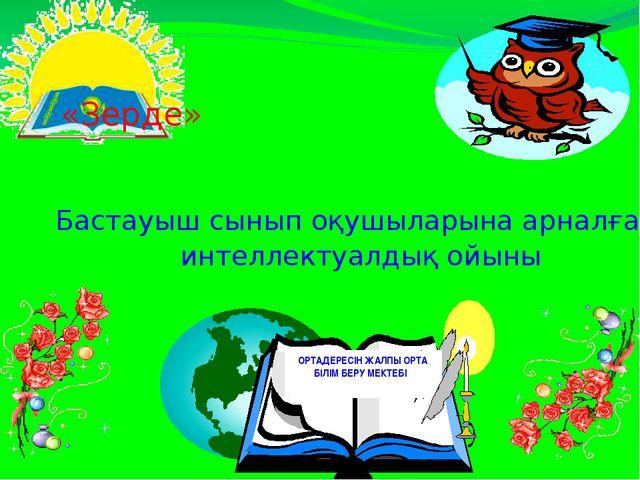«Зерде» Бастауыш сынып оқушыларына арналған интеллектуалдық ойыны