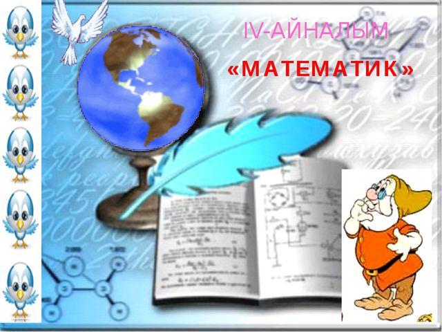 IV-АЙНАЛЫМ «МАТЕМАТИК»