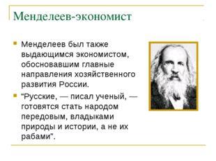 Менделеев-экономист Менделеев был также выдающимся экономистом, обосновавшим