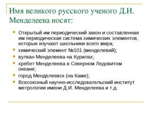 Имя великого русского ученого Д.И. Менделеева носят: Открытый им периодически