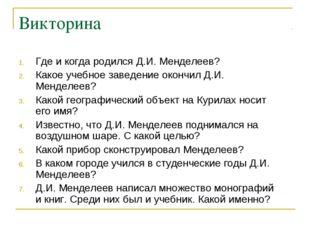 Викторина Где и когда родился Д.И. Менделеев? Какое учебное заведение окончил