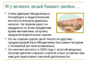 И у великих людей бывают двойки… Учеба Дмитрия Менделеева в Петербурге в педа