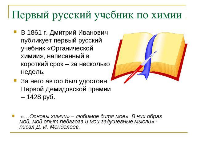 Первый русский учебник по химии В 1861 г. Дмитрий Иванович публикует первый р...