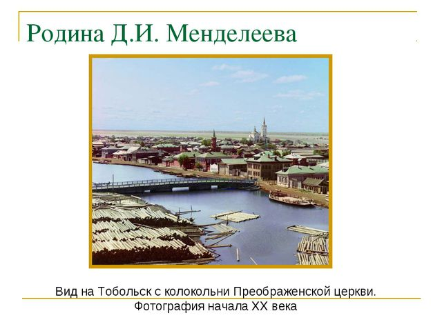Вид на Тобольск с колокольни Преображенской церкви. Фотография начала XX века...
