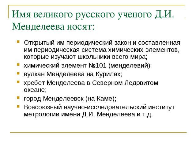 Имя великого русского ученого Д.И. Менделеева носят: Открытый им периодически...
