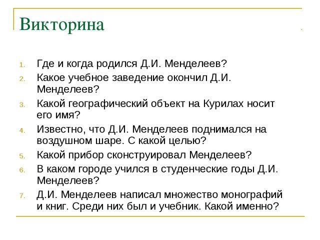 Викторина Где и когда родился Д.И. Менделеев? Какое учебное заведение окончил...