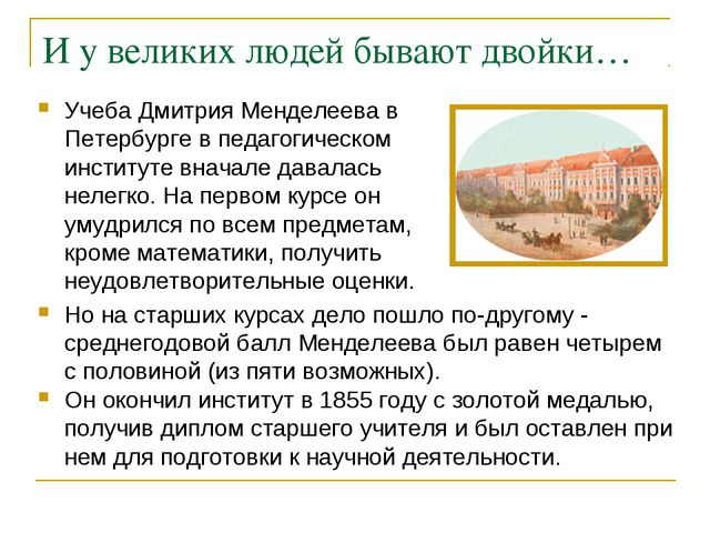 И у великих людей бывают двойки… Учеба Дмитрия Менделеева в Петербурге в педа...