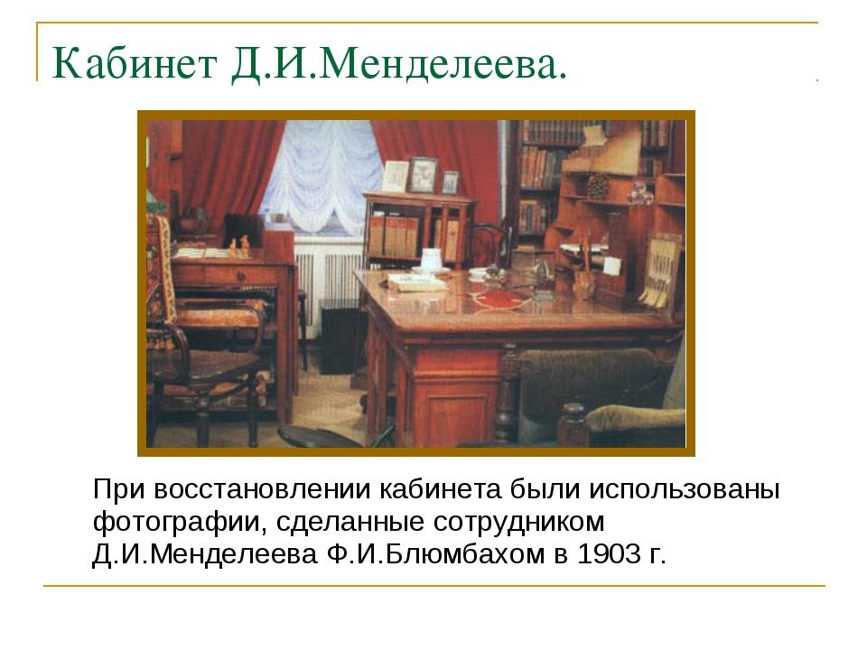 Кабинет Д.И.Менделеева. При восстановлении кабинета были использованы фотогр...
