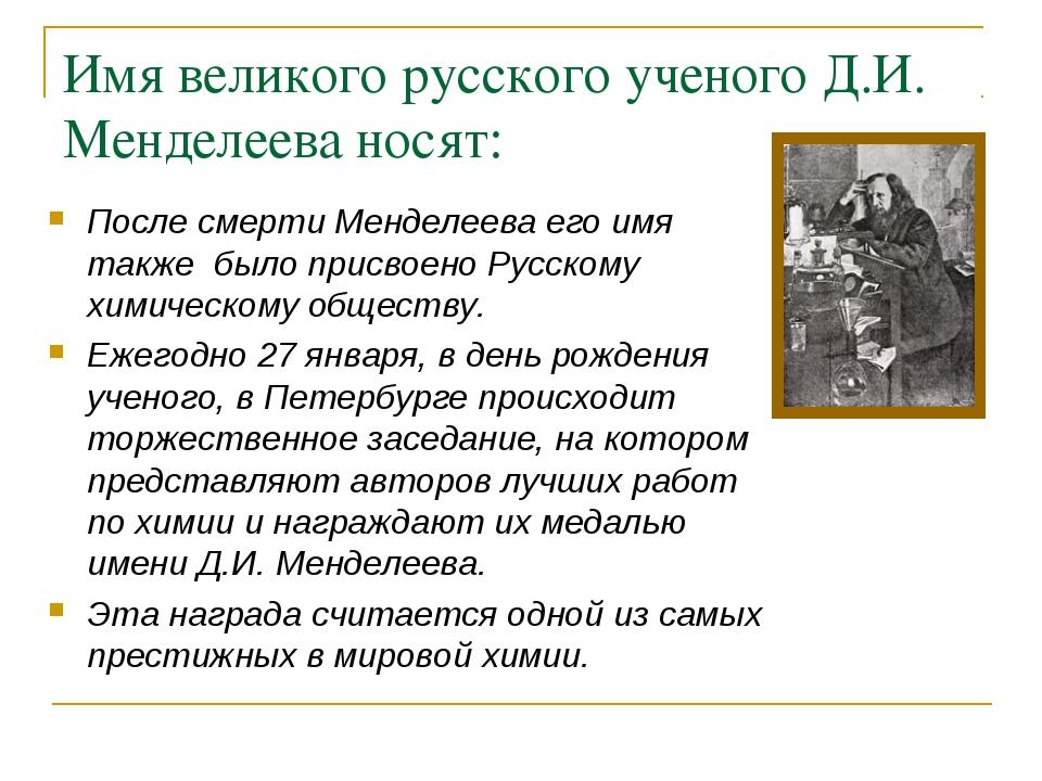 Имя великого русского ученого Д.И. Менделеева носят: После смерти Менделеева...