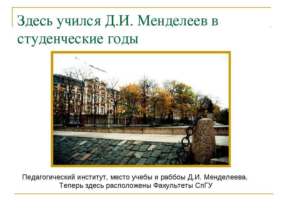 Здесь учился Д.И. Менделеев в студенческие годы Педагогический институт, мест...