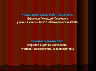 Исследовательскую работу выполнил: Ефремов Геннадий Сергеевич ученик 9 класс