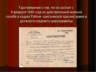 Удостоверение о том, что он состоит с 8 февраля 1940 года на действительной в