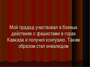 Мой прадед участвовал в боевых действиях с фашистами в горах Кавказа и получи