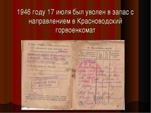 1946 году 17 июля был уволен в запас с направлением в Красноводский горвоенко