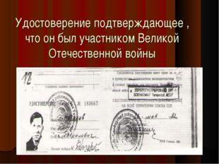 Удостоверение подтверждающее , что он был участником Великой Отечественной во