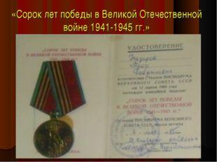 «Сорок лет победы в Великой Отечественной войне 1941-1945 гг.»