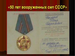 «50 лет вооруженных сил СССР»