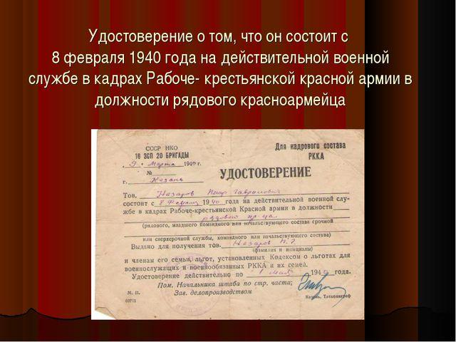 Удостоверение о том, что он состоит с 8 февраля 1940 года на действительной в...