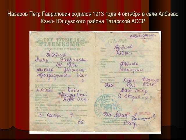 Назаров Петр Гаврилович родился 1913 года 4 октября в селе Албаево Кзыл- Юлду...