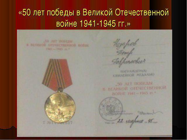 «50 лет победы в Великой Отечественной войне 1941-1945 гг.»