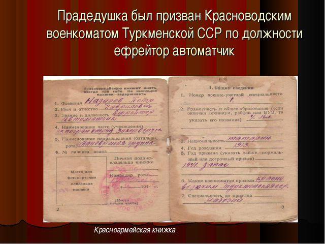 Прадедушка был призван Красноводским военкоматом Туркменской ССР по должности...