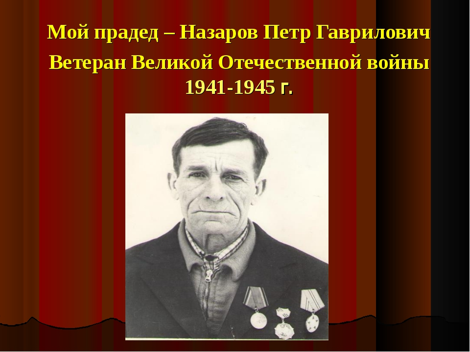 Мой прадед – Назаров Петр Гаврилович Ветеран Великой Отечественной войны 194...