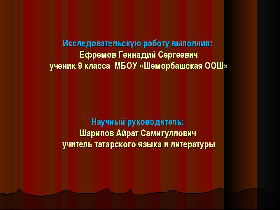 Исследовательскую работу выполнил: Ефремов Геннадий Сергеевич ученик 9 класс...