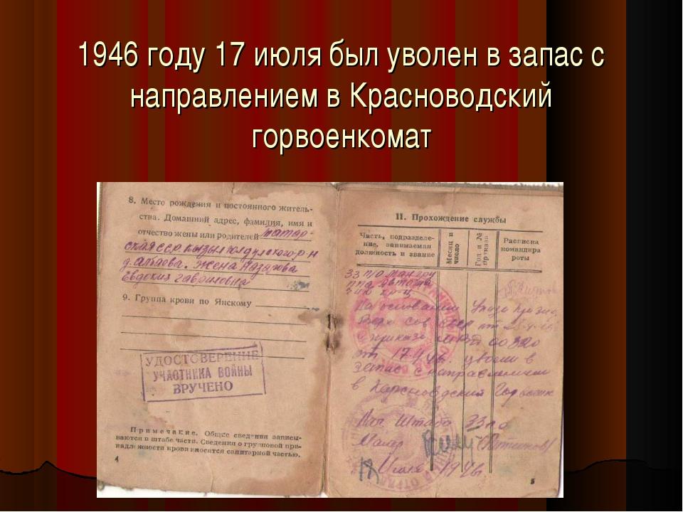 1946 году 17 июля был уволен в запас с направлением в Красноводский горвоенко...