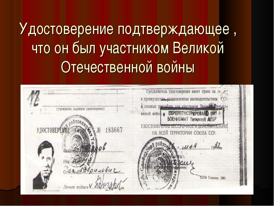 Удостоверение подтверждающее , что он был участником Великой Отечественной во...