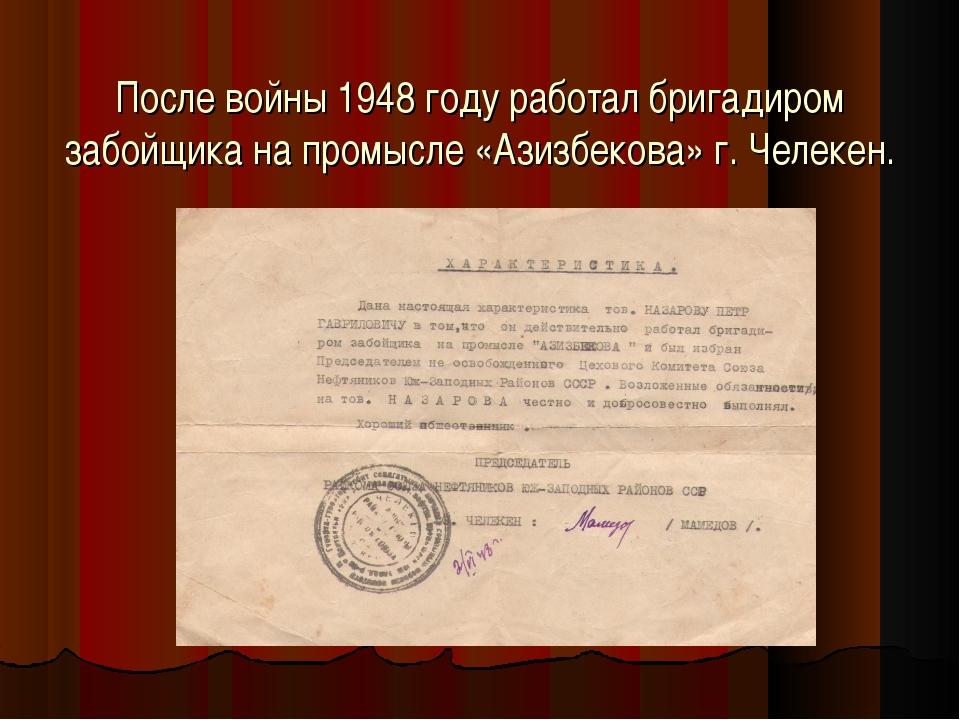 После войны 1948 году работал бригадиром забойщика на промысле «Азизбекова» г...