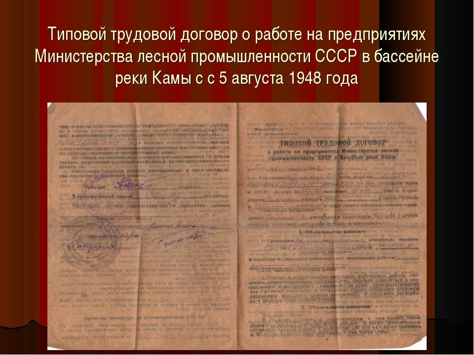 Типовой трудовой договор о работе на предприятиях Министерства лесной промышл...