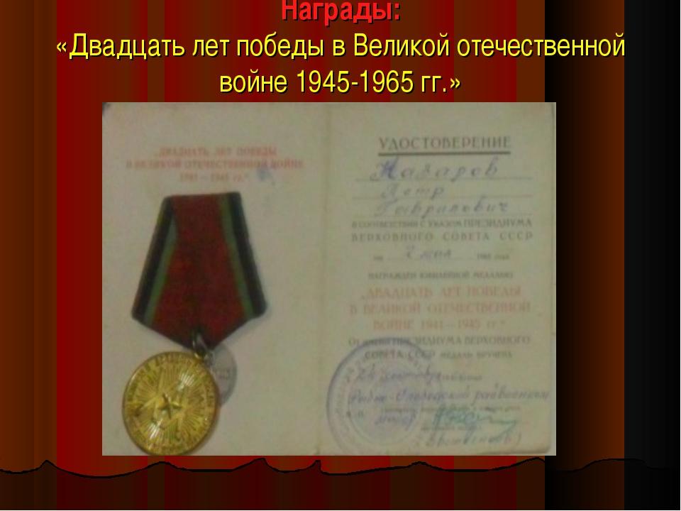 Награды: «Двадцать лет победы в Великой отечественной войне 1945-1965 гг.»