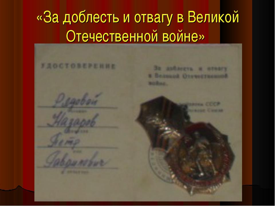 «За доблесть и отвагу в Великой Отечественной войне»