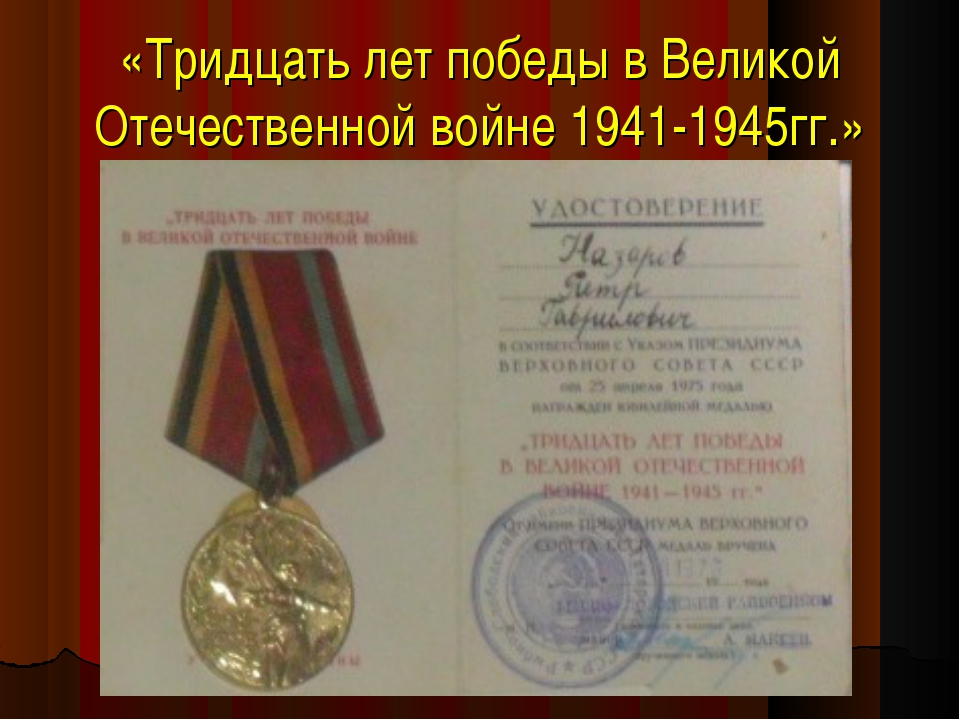 «Тридцать лет победы в Великой Отечественной войне 1941-1945гг.»