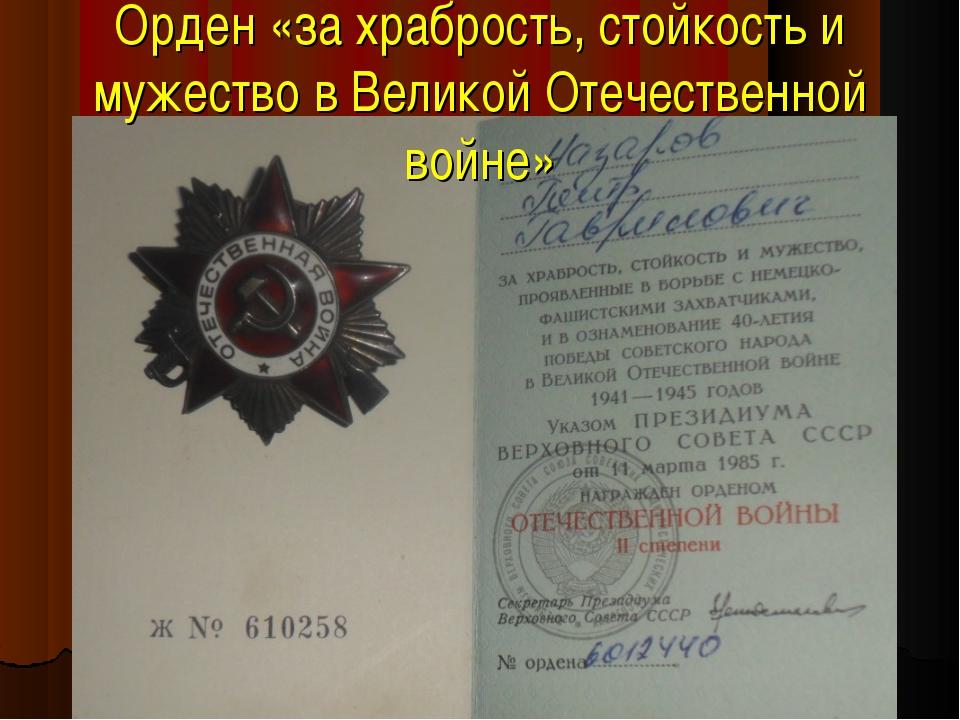 Орден «за храбрость, стойкость и мужество в Великой Отечественной войне»