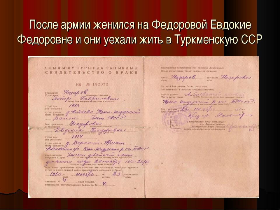 После армии женился на Федоровой Евдокие Федоровне и они уехали жить в Туркме...