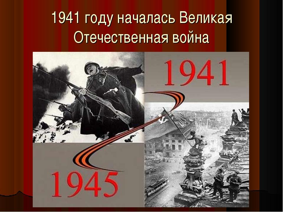 1941 году началась Великая Отечественная война