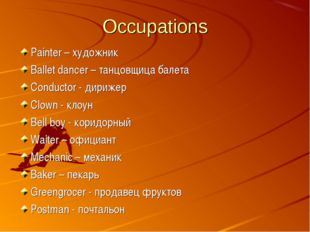 Occupations Painter – художник Ballet dancer – танцовщица балета Conductor -