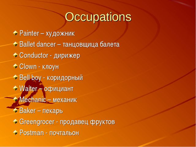 Occupations Painter – художник Ballet dancer – танцовщица балета Conductor -...
