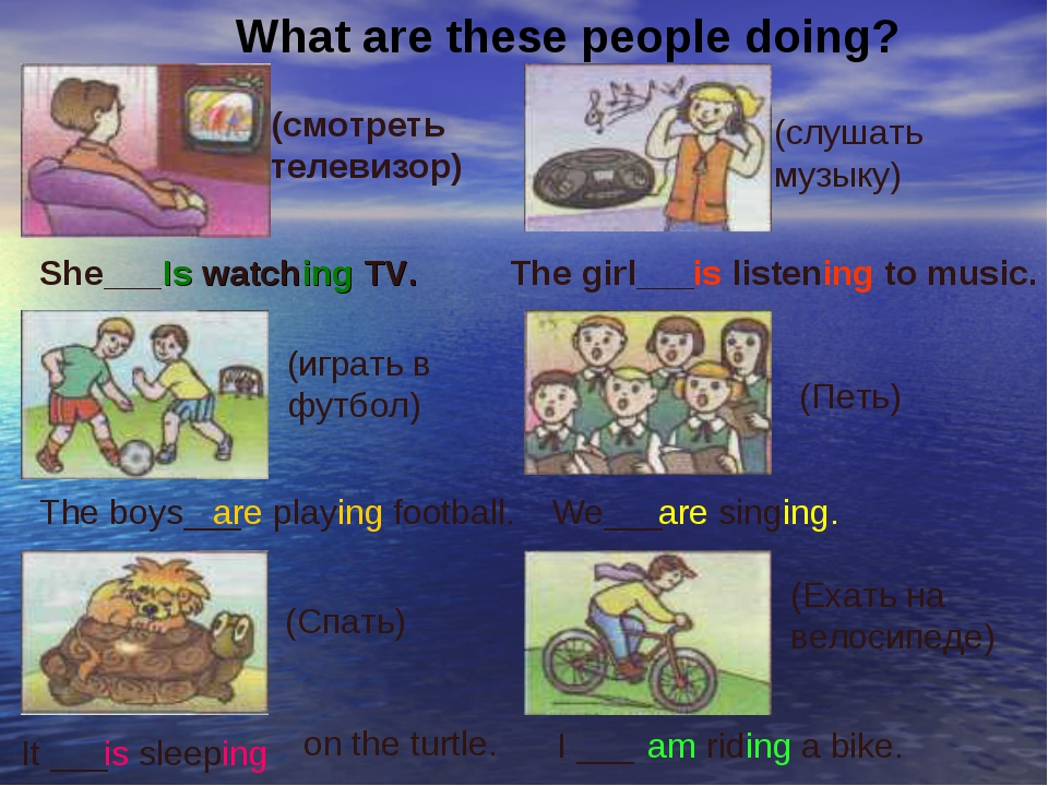 What are these people doing? (смотреть телевизор) She___ Is watching TV. (слу...
