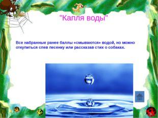 """""""Капля воды"""" Все набранные ранее баллы «смываются» водой, но можно откупитьс"""