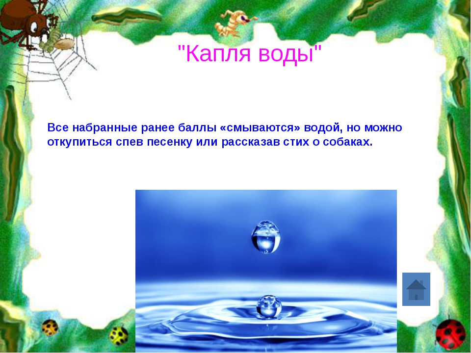 """""""Капля воды"""" Все набранные ранее баллы «смываются» водой, но можно откупитьс..."""