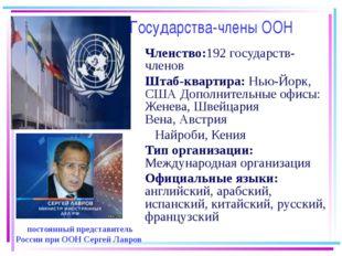 Государства-члены ООН Членство:192 государств-членов Штаб-квартира: Нью-Йорк