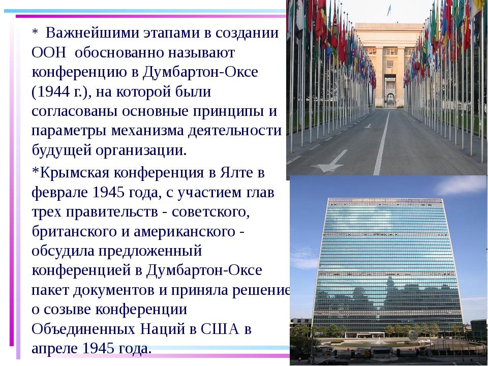* Важнейшими этапами в создании ООН обоснованно называют конференцию в Думбар...
