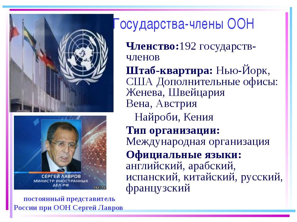 Государства-члены ООН Членство:192 государств-членов Штаб-квартира: Нью-Йорк...