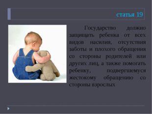 статья 19 Государство должно защищать ребенка от всех видов насилия, отсутст