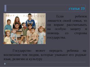 статья 19 Если ребенок лишается своей семьи, то он вправе рассчитывать на ос