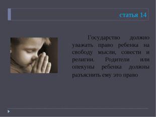 статья 14 Государство должно уважать право ребенка на свободу мысли, совести